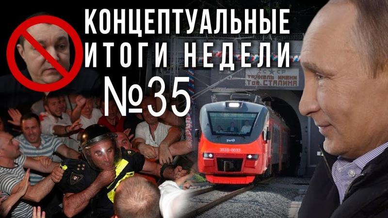 Путин говорит прямо тоннель им Сталина кто заказал грузинские протесты за что Тымчука