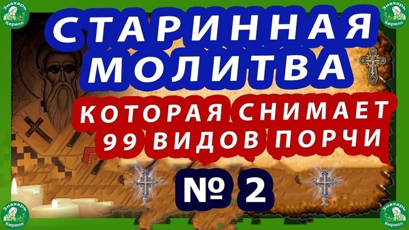 СТАРИННАЯ МОЛИТВА КОТОРАЯ СНИМАЕТ 99 ВИДОВ ПОРЧИ № 2 ЗНАХАРЬ КИРИЛЛ ✝☦