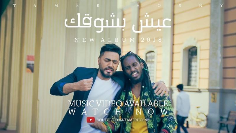 تامر حسني - عيش بشوقك - ڤيديو كليب ٢٠١٨ Tamer Hosny - Eish beshoak - Music