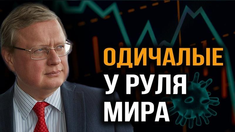 Начались коренные изменения в мировой элите Михаил Делягин