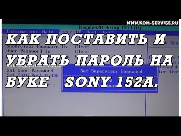 Как поставить и поменять пароль на биосе ноутбука SONY 152A29 и как зайти в BIOS ноутбука
