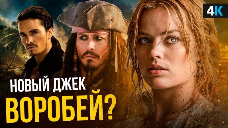Пираты Карибского Моря 6 разбор анонса Disney