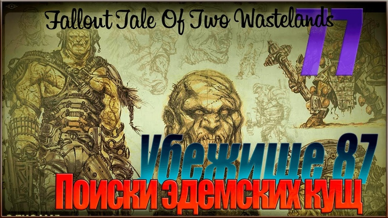 Fallout Tale of Two Wastelands 77 Поиски Эдемских кущ Убежище 87