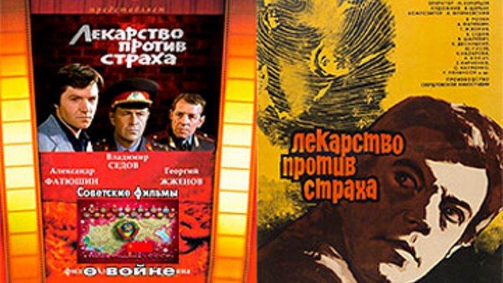 ЛЕКАРСТВО ПРОТИВ СТРАХА 1978 Советские фильмы о войне