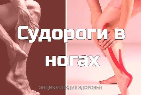 Судороги в ногах причины Судороги в ногах проблема знакомая довольно многим. Чаще всего они возникают ночью, когда вы спокойно спите, а потом просыпаетесь от резкой кинжальной боли. Конечно,