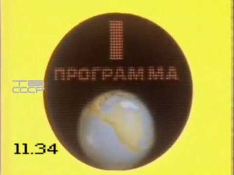 Окончание эфира ЦТ СССР 1979 г реконструкция на основе оригинала