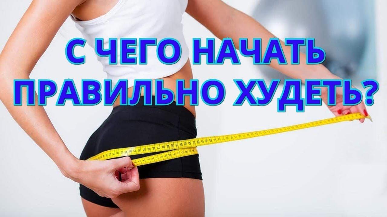 Как Правильно Начать Первый День Похудения. Как начать худеть и взять себя в руки