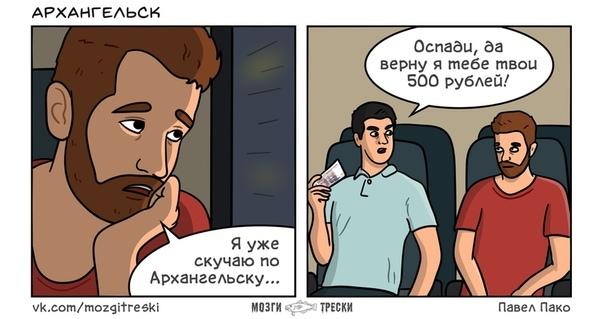 Архангельск Иллюстратор: трески