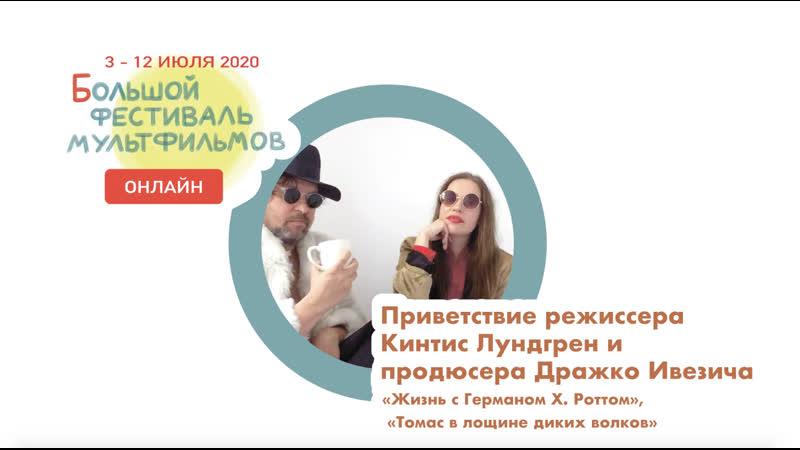 Приветствие режиссера Кинтис Лундгрен и продюсера Дражко Ивезича