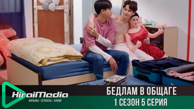 KiraiMedia Бедлам в общаге YYY The Series 5 серия русская озвучка