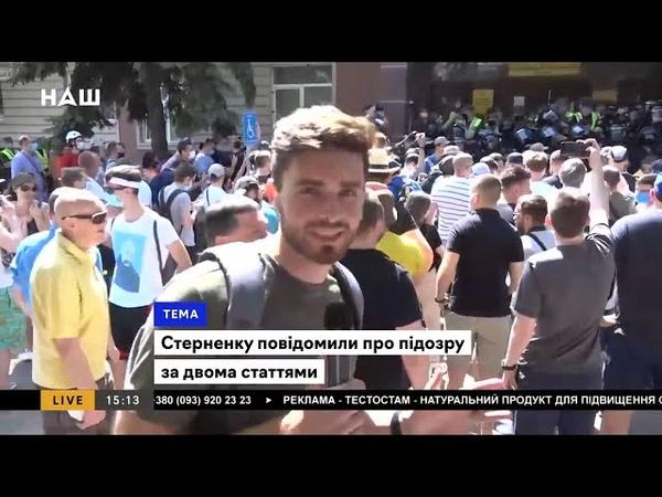 Ситуація під судом, де відбувається суд у справі Стерненка НАШ 12.06