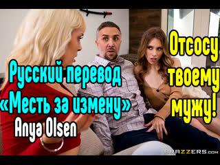 Anya Olsen измена секс большие сиськи blowjob sex porn mylf ass  Секс со зрелой мамкой секс порно эротика sex porno milf