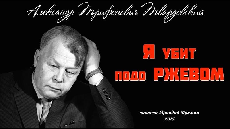 Александр Твардовский Я убит подо Ржевом стихотворение