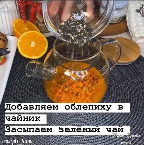 Βитaминный чaй для иммунитeтa