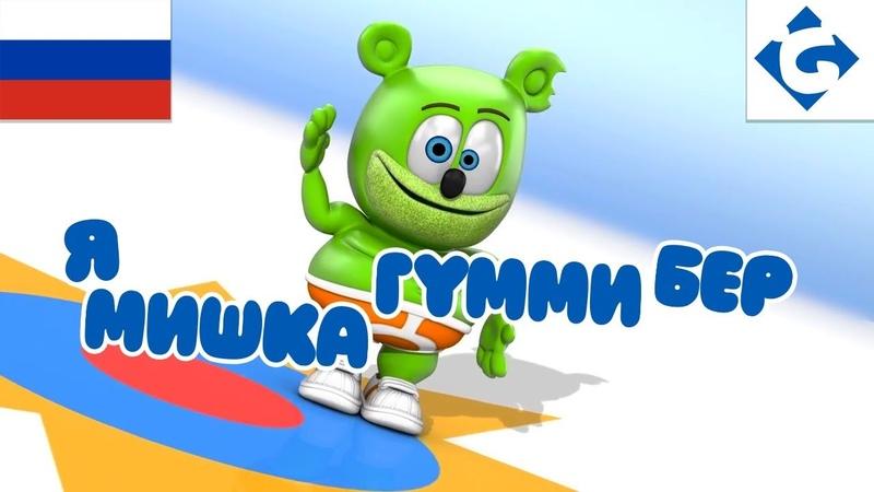Я Мишка Гумми Бер COMPLETO Gummy Bear Song Versão Russa Ya Mishka Gummi Ber