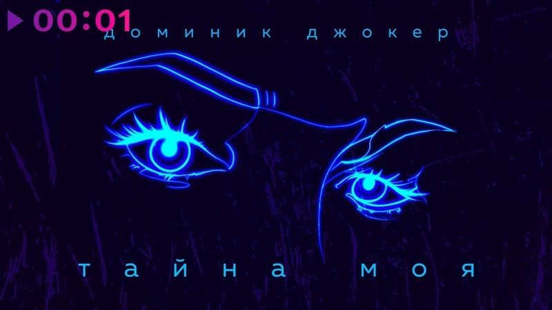 Доминик Джокер Тайна моя Official Audio 2020