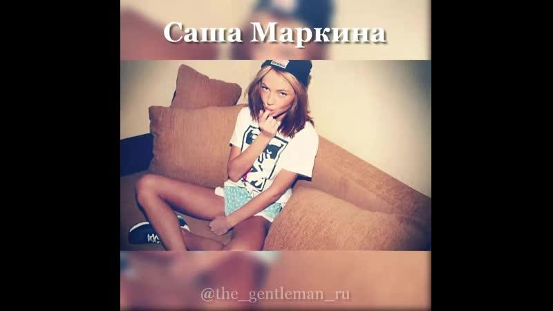 Саша Маркина