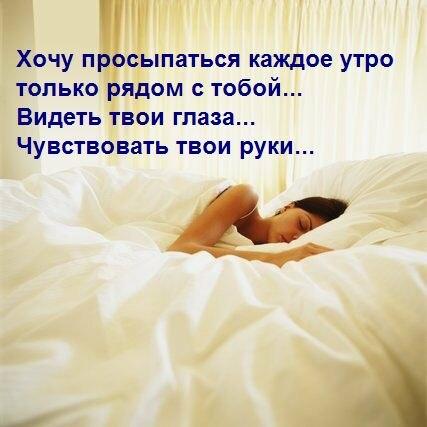Хочу проснуться с тобою утром картинки