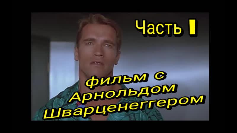 фильм с Арнольдом Шварценеггером часть 1