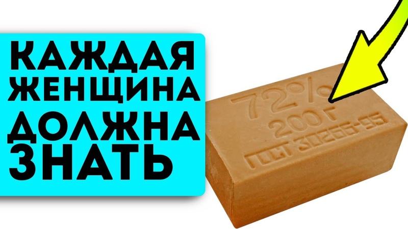 99 женщин не знают о 7 неожиданных применениях копеечного хозяйственного мыла!