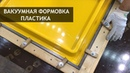 Вакуумная формовка пластика на заказ БОНУС