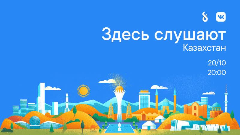 Онлайн-концерт «Здесь слушают» от ВКонтакте и телеканала Gakku TV