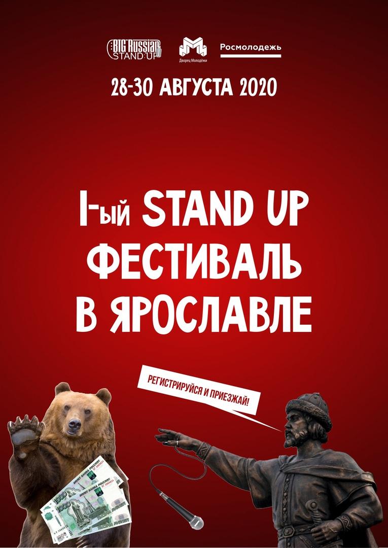 Афиша Ярославль I-ый Stand Up фестиваль в Ярославле