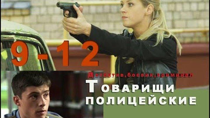 Товарищи полицейские 9 12 серии 2011 год