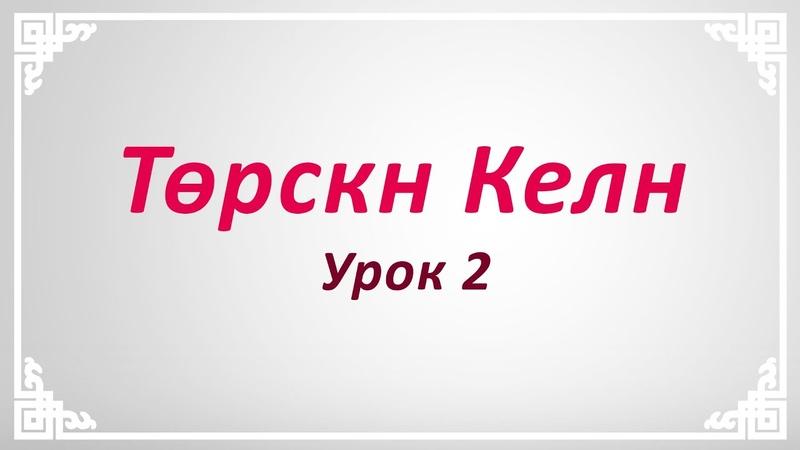 Родной Калмыцкий язык урок 2 субтитры рус eng
