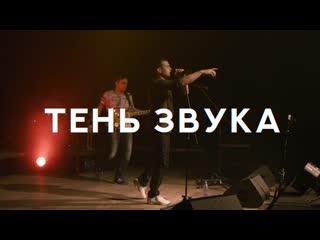 Тень Звука. 7 Июня. Онлайн концерт. ИКЦ.