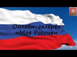 """Онлайн-галерея """"Моя Россия"""""""