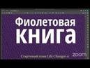 Total Life Changes | Фиолетовая КНИГА - запуск бизнеса