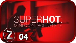 SUPERHOT: MIND CONTROL DELETE ➤ Неужели стало сложнее ➤ Прохождение #4