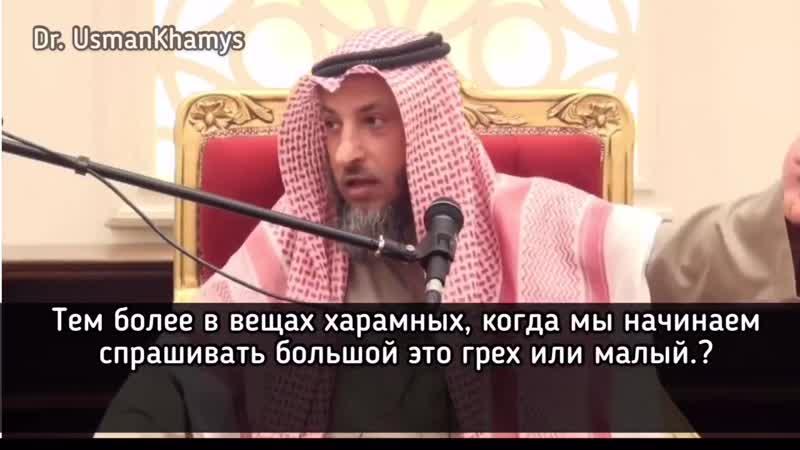 Шейх Усман аль Хамис Бритьё бороды