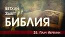 БИБЛИЯ - Ветхий Завет - книга 25 - Плач Иеремии - АУДИОКНИГА