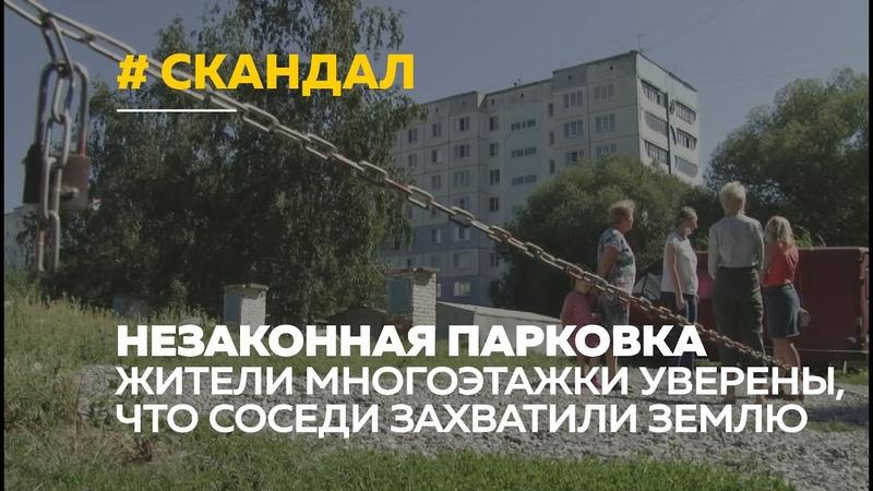 Парковочные войны в одном из дворов Барнаула разгорелся конфликт из за захвата общей территории