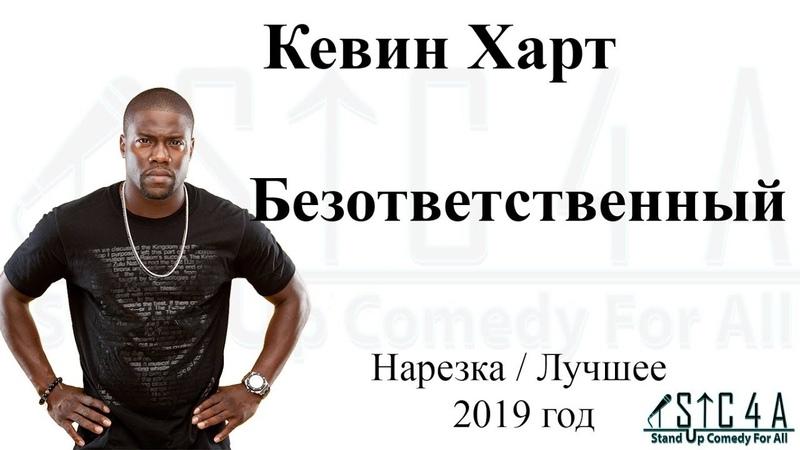 Кевин Харт Безответственный 2019 Лучшие шутки