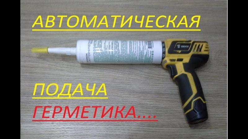 Автоматическая подача герметика Automatic feeding of sealant