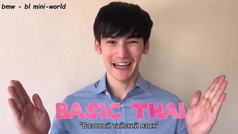 Базовый тайский язык с Пертом рус саб