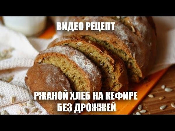 Ржаной хлеб на кефире без дрожжей видео рецепт