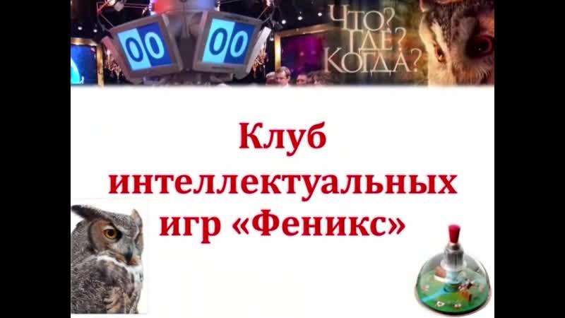 Клуб интеллектуальных игр Феникс и детско взрослая ассоциация Интеллект за будущее России