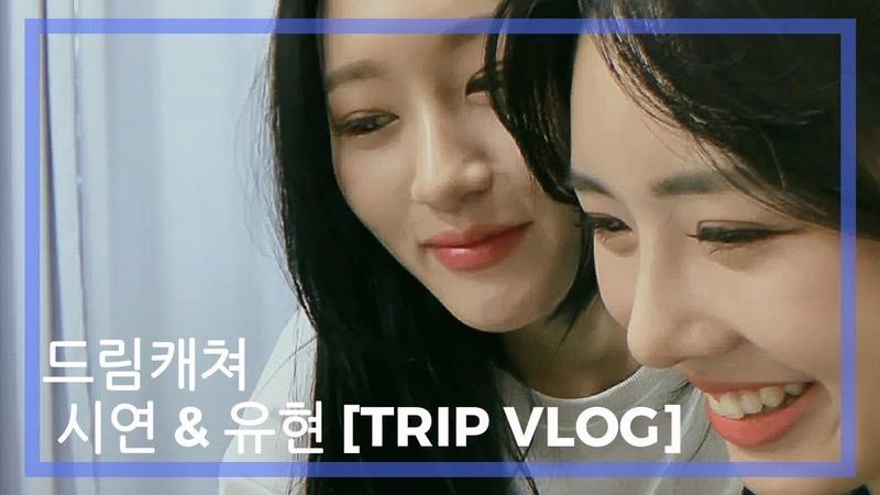 [VHS VLOG] 드림캐쳐 시유 (Siyeon Yoohyeon) - Trip ver.