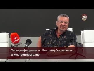 """Девятов А.П. """"Уроки пандемии"""" 11-06- 2020"""