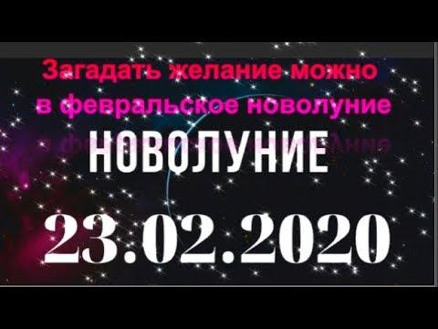 загадать желание можно в февральское новолуние 23 февраля 2020 года в 18 30