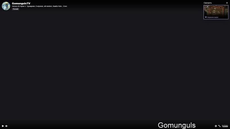 Jebus King 3. HellLIght vs Gomunguls, bo3, 0-0