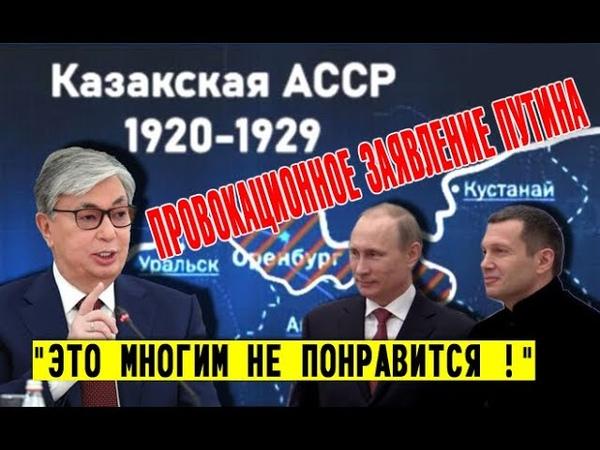 БУРЯ ИCTEPИКИ ⚠️ Казахстан замер Токаев в зоне риска и Путин сделал пpoвокационное заявление