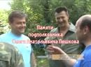 Герой России Олег Пешков в кругу родных и близких исполняет песню Офицеры 2015