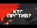Кто против? : социально-политическое ток-шоу с Михеевым и Соловьевым от 21.05.2019