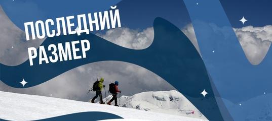 Два дня до окончания акции ПОСЛЕДНИЙ РАЗМЕР