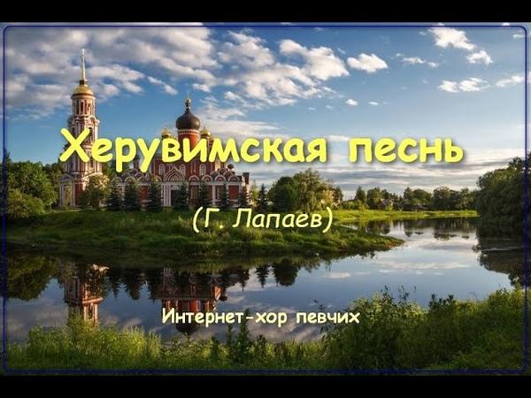 Интернет хор певчих Херувимская песнь Г Лапаев